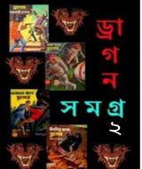 Dragon Samagra 2 free download pdf book