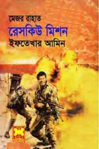 Rescue Mission By Iftikhar Amin Pdf Book Download