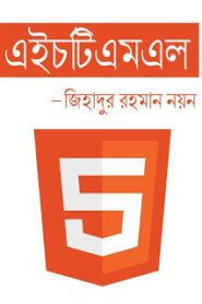 Learn HTML5 Bangla eBook – HTML5 Bangla tutorial  free download pdf book