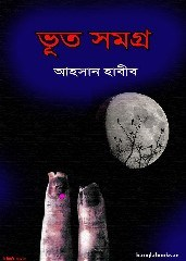 Bhoot Samagro free download pdf book