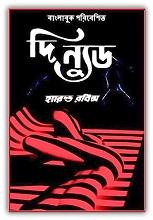 Nogno (দি ন্যুড) Bangla Pdf Book Download
