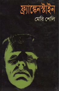 Frankenstein By Mary Shelley Bangla PDF Book Download