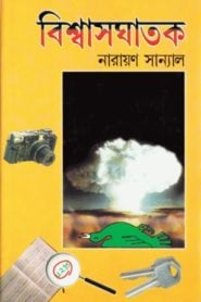 Biswasghatak free download pdf book