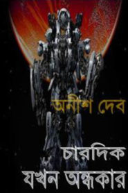 Chardik Jokhon Ondhokar free download pdf book
