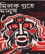 Milok Graher Manush free download pdf book