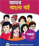 NCTB Books Of Class 5 (2020) | Bangla free download pdf book