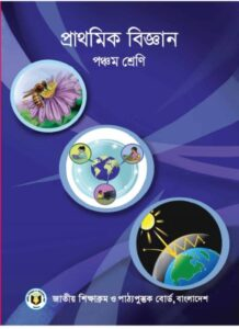 NCTB Books Of Class 5 (2020) | Science free download pdf book