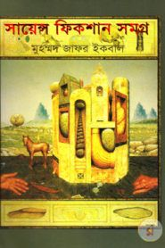 Science Fiction Samagra Part-2 free download pdf book