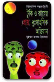 Tooki Ebong Jhaer Dusshashik Obhijan free download pdf book