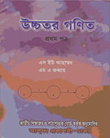 Higher Math 1st-part- by S U Ahmed pdf book