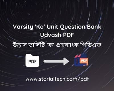 Dhaka University A Unit Question Bank And Solution - All PDF Book
