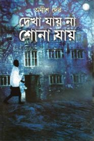Dekha Jay Na Shona Jay free download pdf book