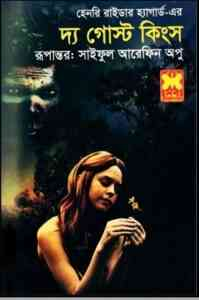 The Ghost Kings by H. Rider Haggard Bangla Pdf Book Download