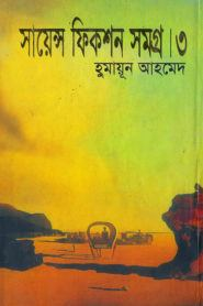 Science Fiction Samagra 03 free download pdf book