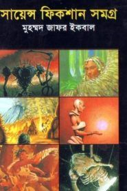 Science Fiction Samagra Part-3 free download pdf book