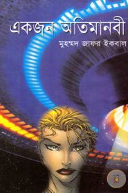 Ekjon Oti Manobi free download pdf book